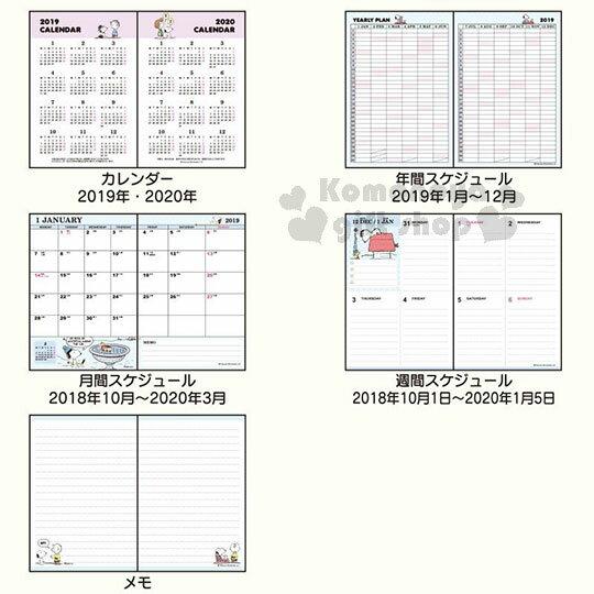 〔小禮堂〕史努比 2019 年曆手帳本《白.紅屋頂.壓紋》日誌.行事曆.記事本 4