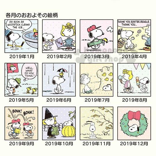 〔小禮堂〕史努比 2019 年曆手帳本《白.紅屋頂.壓紋》日誌.行事曆.記事本 5