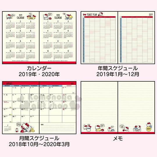 〔小禮堂〕Hello Kitty 2019 年曆手帳本《B6.桃粉.變裝口袋》日誌.行事曆.記事本 6