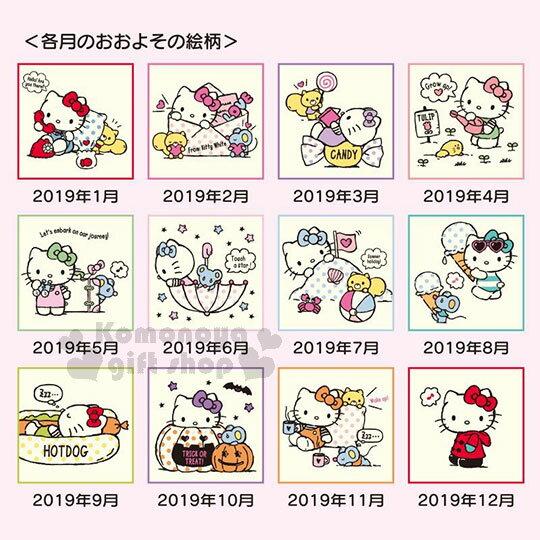 〔小禮堂〕Hello Kitty 2019 年曆手帳本《B6.桃粉.變裝口袋》日誌.行事曆.記事本 7
