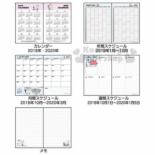 〔小禮堂〕史努比 2019 造型頁籤封套年曆手帳本《亮藍》日誌.行事曆.記事本 6