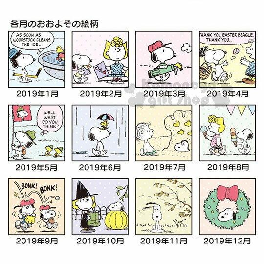 〔小禮堂〕史努比 2019 造型頁籤封套年曆手帳本《亮藍》日誌.行事曆.記事本 7