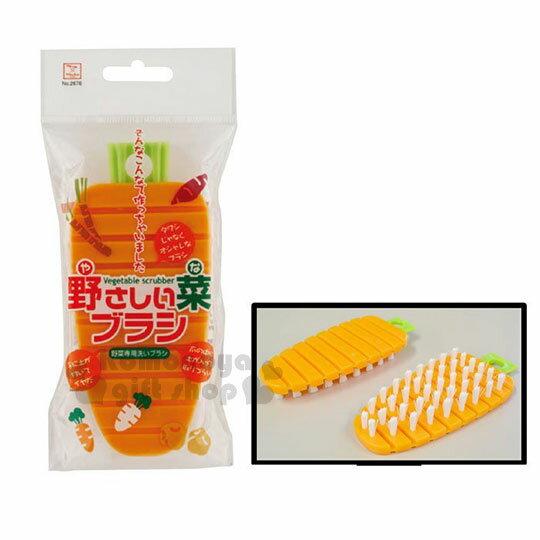 【領券折$30】小禮堂 小久保工業所 日製造型野菜清潔刷《橘.紅蘿蔔》蔬果刷