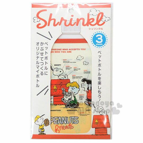 〔小禮堂〕史努比 日製寶特瓶包裝收縮模《3入.米.紅狗屋》500ml .裝飾模