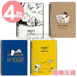 〔小禮堂〕史努比 線圈筆記本《4款隨機出貨.B6.藍/黃/白/咖》記事本