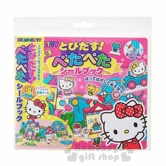 【領券折$30】小禮堂 Hello Kitty 磁鐵遊戲書《粉.城堡》益智遊戲.兒童玩具