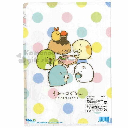 【領券折$30】 小禮堂 角落生物 日製L型文件夾《白.點點.食物》資料夾.L夾.檔案夾