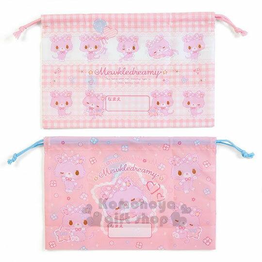 【領券折$30】小禮堂 甜夢貓 日製棉質束口便當袋組《2入.粉.拿汽球》收納袋.縮口袋
