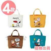 史努比Snoopy商品推薦,史努比包包/後背包推薦到〔小禮堂〕史努比 帆布手提袋《4款隨機.白/棕/藍/黃》便當袋.外出袋