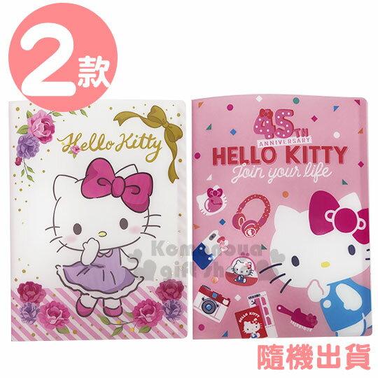 〔小禮堂〕Hello Kitty 20頁塑膠文件夾本《A4.2款 .粉  白》資料夾.檔案夾.資料簿