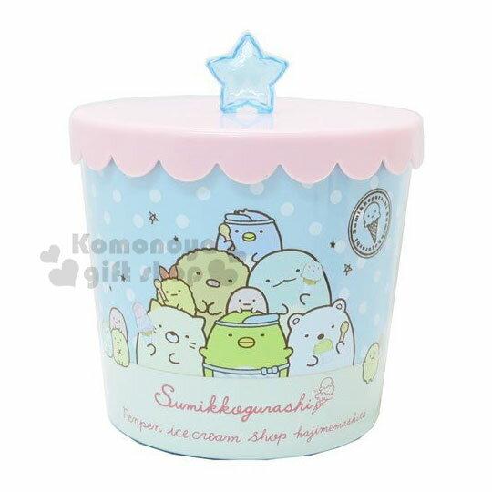 〔小禮堂〕角落生物 圓形塑膠拿蓋收納罐《藍粉.冰淇淋》糖果罐.置物罐.飾品罐