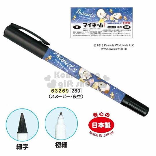 〔小禮堂〕史努比 日製雙頭油性簽字筆《藍.星空》雙頭筆.奇異筆 2