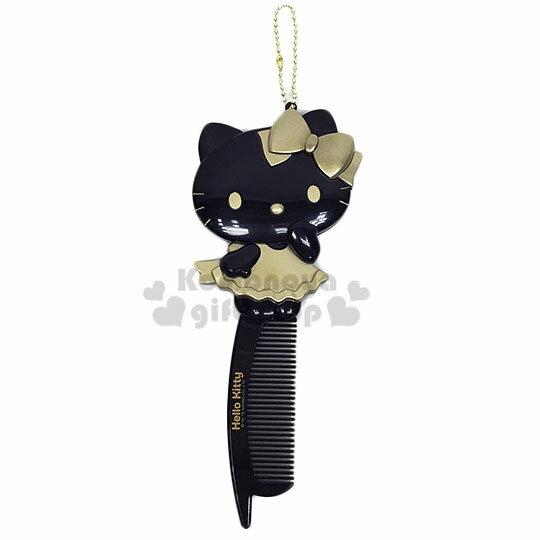 〔小禮堂〕Hello Kitty 隨身摺疊鏡梳~黑金.站姿~掛飾.鏡子.梳子.折梳