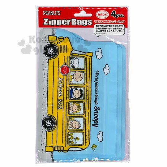 〔小禮堂〕史努比 夾鏈袋組《4入.黃藍.巴士》分類袋.收納袋.密封袋.餅乾袋