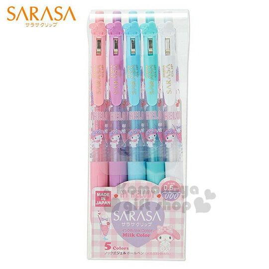 〔小禮堂〕美樂蒂 日製牛奶色原子筆組~5色入.粉.盒裝~果凍筆.ZEBRA SARASA CLIP