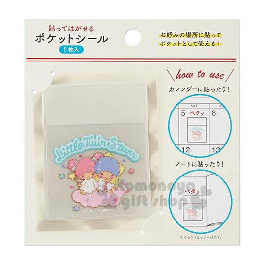 〔小禮堂〕雙子星 手帳 方形迷你透明自黏收納袋組《5入.粉藍》口袋貼紙.標籤貼