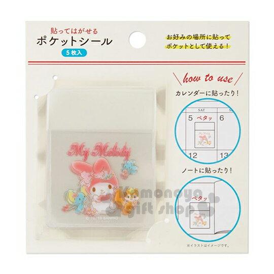 〔小禮堂〕美樂蒂 手帳 方形迷你透明自黏收納袋組《5入.粉》口袋貼紙.標籤貼