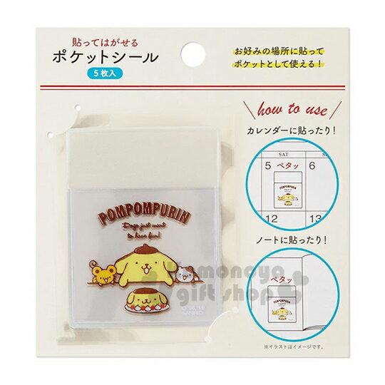 〔小禮堂〕布丁狗 手帳 方形迷你透明自黏收納袋組《5入.黃棕》口袋貼紙.標籤貼