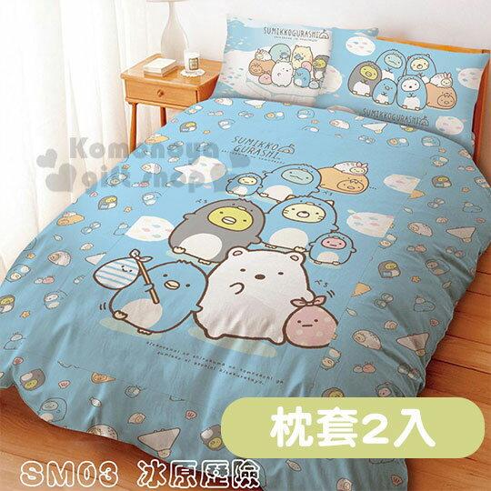 特價↘299〔小禮堂〕角落生物 枕頭套組《2入.藍白》45x75cm.枕套.枕巾.冰原歷險系列 0