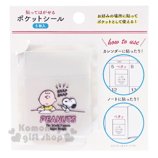 〔小禮堂〕史努比 手帳 方形迷你透明自黏收納袋組《5入.白》口袋貼紙.標籤貼