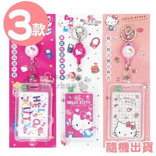 小禮堂 Hello Kitty 塑膠伸縮易拉扣票卡夾《3款隨機.桃/白/米》證件夾.車票夾.卡套