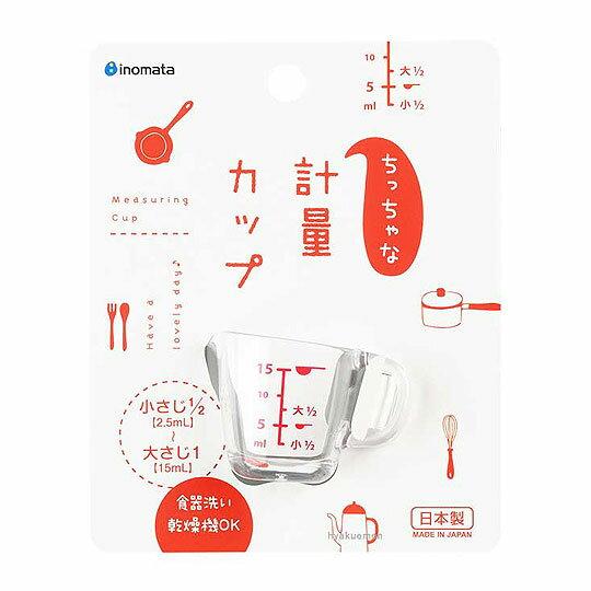 小禮堂 日本INOMATA 日製迷你單耳透明塑膠量杯《紅白》15ml.調味匙.糖漿罐