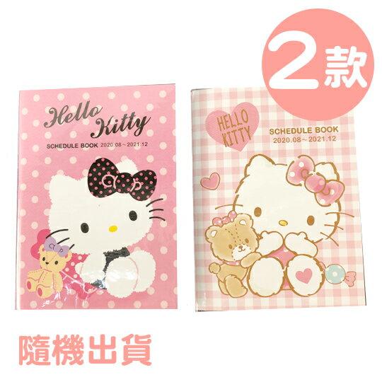 小禮堂 Hello Kitty 2021 迷你跨年行事曆 跨年日誌 手帳 年曆 記事本 (2款隨機) 0