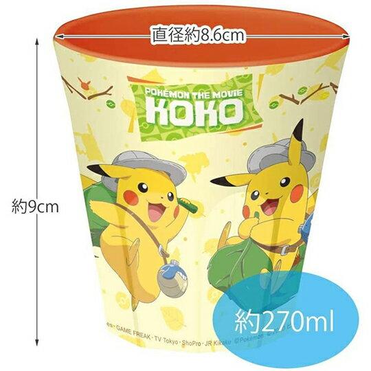 【領券折$30】小禮堂 神奇寶貝 無把美耐皿杯 塑膠杯 兒童水杯 270ml (綠黃 樹葉)