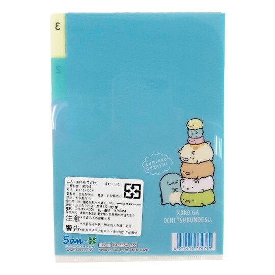 【領券折$30】小禮堂 角落生物 日製 A6分類文件夾 資料夾 檔案夾 L夾 (藍 看書)