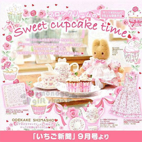 〔小禮堂〕兔媽媽 絨毛玩偶吊飾《粉.側坐》掛飾.擺飾.杯子蛋糕系列 3