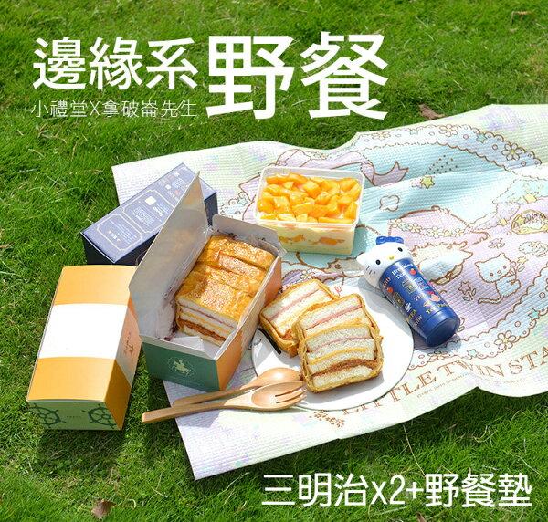〔小禮堂&拿破崙先生〕聯合推薦★芒芒夏日野餐組★(三明治*2+野餐墊*1)第一次野餐就上手!