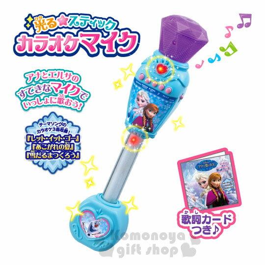 〔小禮堂嬰幼館〕冰雪奇緣 聲光麥克風玩具《藍.雪花》適合3歲以上孩童