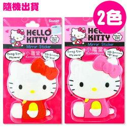 〔小禮堂韓國館〕Hello Kitty 造型隨身小鏡子《2色.隨機出貨.側坐姿》
