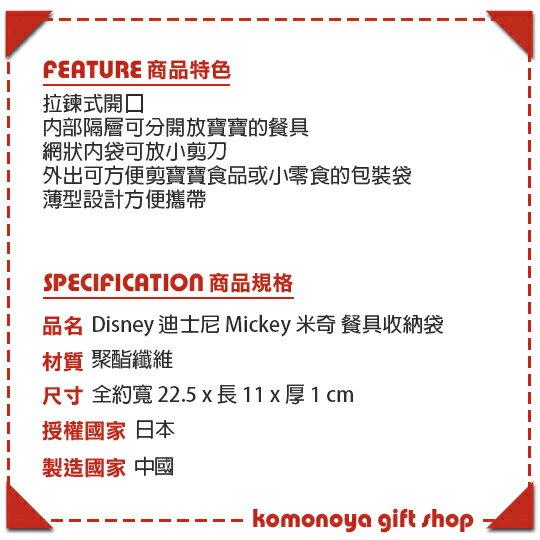 〔小禮堂嬰幼館〕迪士尼 米奇 餐具收納袋《長型.米白.英文滿版》適合放寶寶餐具 3