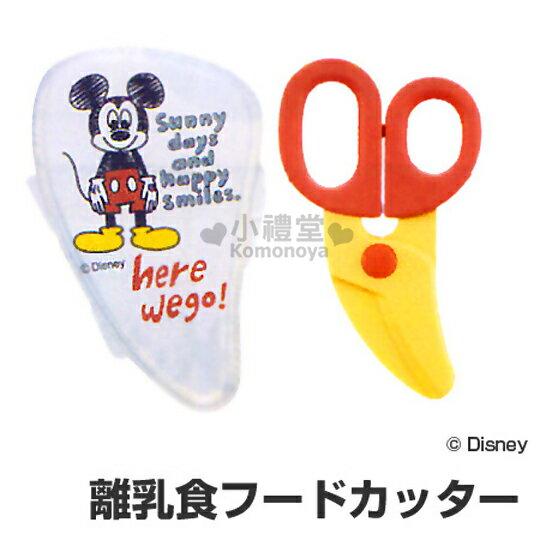 〔小禮堂〕迪士尼米奇嬰兒食物剪刀《紅黃.附盒.手繪風》媽咪的好幫手