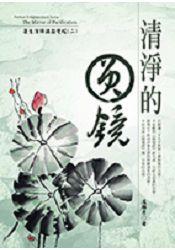 清淨的圓鏡-蓮生活佛講圓覺經 (二)+《如意-瑤池金母心咒佛樂CD》
