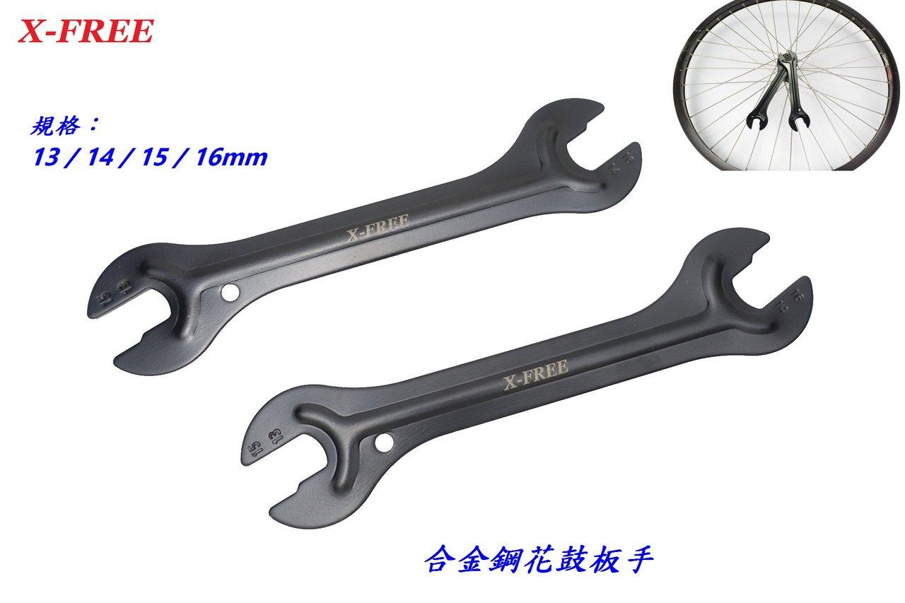 《意生》(一組兩支售) 硬化熱處理合金鋼花鼓板手 X-FREE 花鼓拆卸扳手 薄型拆裝鈑手 13 14 15 16mm