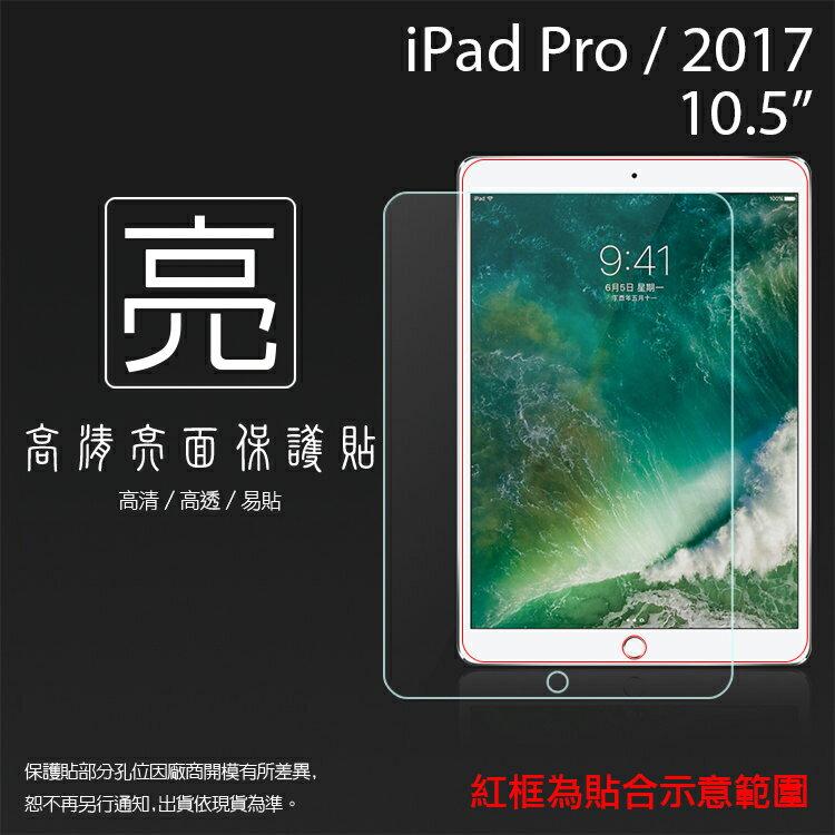 亮面螢幕保護貼 Apple 蘋果 iPad Pro 10.5吋 2017 保護貼 平板貼 亮貼 亮面貼