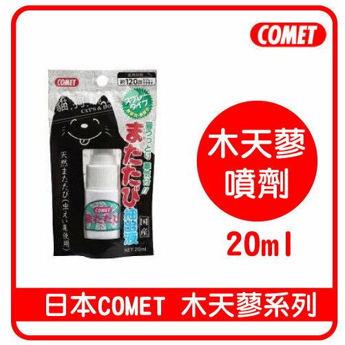 +貓狗樂園+ 日本COMET【木天蓼系列。木天蓼噴劑。20ml】170元 - 限時優惠好康折扣