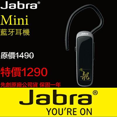 JABRA Mini藍牙耳機 藍牙耳機 立體聲 無線 入耳式 藍芽 藍牙 耳機 Mini