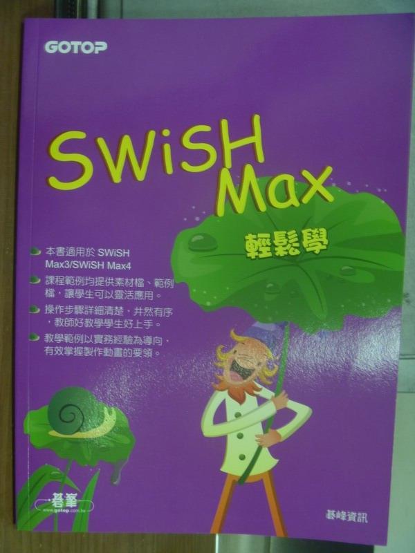 【書寶二手書T2/電腦_PHA】SWSH Mas輕鬆學_附光碟_2013年