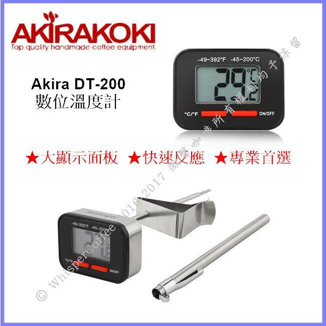 [微聲咖啡] Akira 數位溫度計 DT-200 (電子面板)