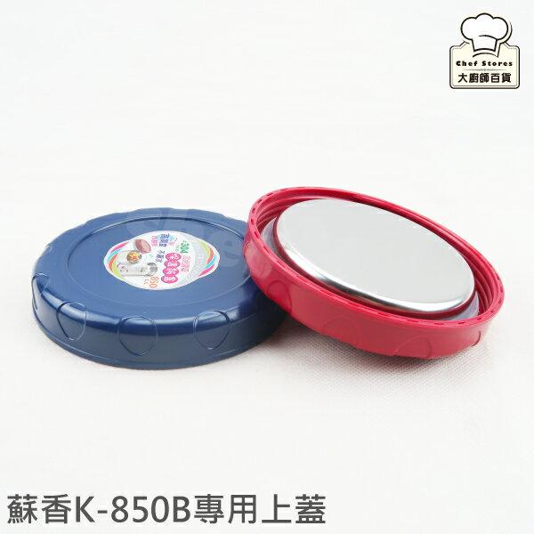 三光牌蘇香保溫便當盒上蓋單售K-850B含矽膠墊圈(單入)二色可選-大廚師