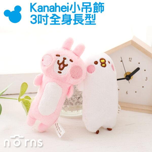 NORNS【Kanahei小吊飾3吋全身長型】附珠鏈正版卡娜赫拉娃娃絨毛玩偶娃娃小雞P助粉紅兔兔公仔鑰匙圈可愛禮物