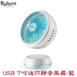 (4入)USB 7吋迷你靜音磁吸風扇-藍色