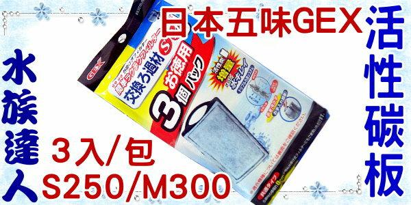~水族 ~ 五味GEX~外掛過濾器.S250  M300 活性碳板3入  包~ 專賣!!