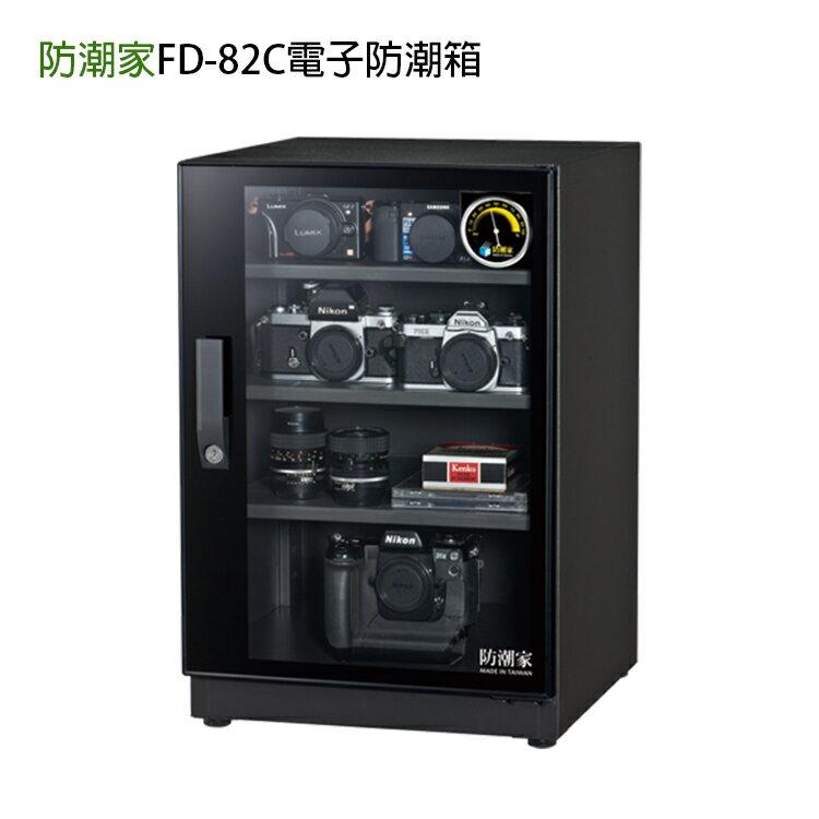 [喬傑數位]防潮箱FD-82C電子防潮箱
