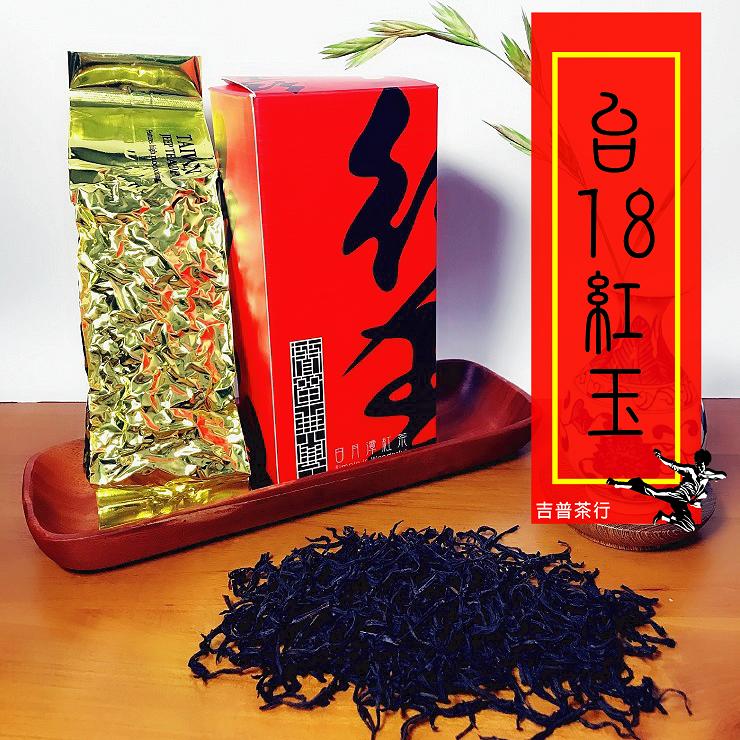 台18紅玉 日月潭紅茶 魚池 條狀紅茶 75克裝/8入/1斤〖吉普茶行〗