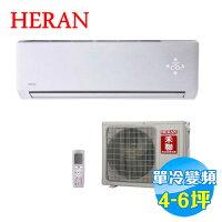 夏日涼一夏推薦禾聯 HERAN CSPF 頂級旗艦型單冷變頻一對一分離式冷氣 HI-N281 / HO-N281