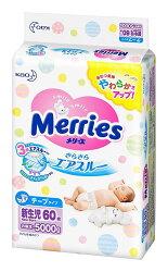 【Merries】日本境內【Merries】妙而舒(黏) ( NB / S / M / L )精選彌月禮】 【紫貝殼】